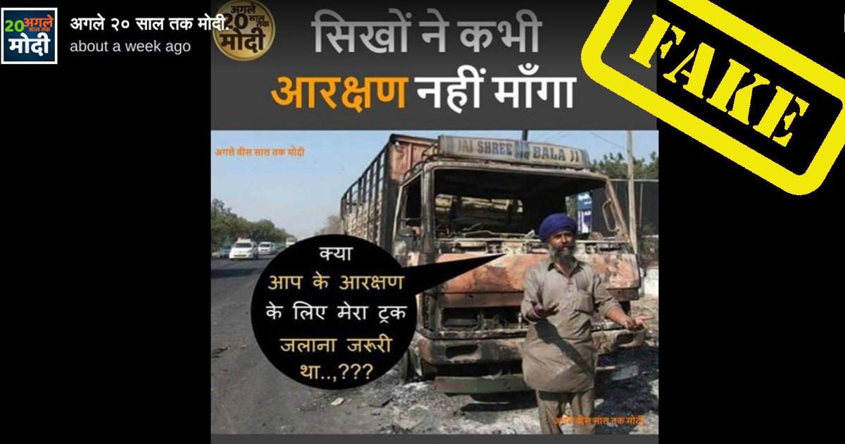 sikh-truck-fi