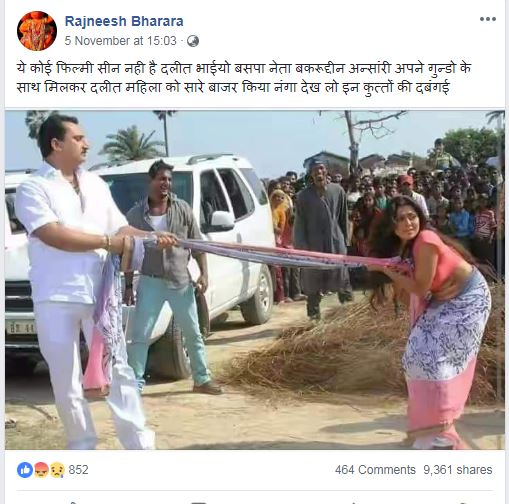 still from bhojpuri movie