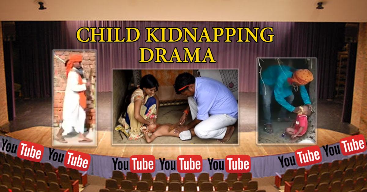 डर का कारोबार: यूट्यूब पर बच्चा चोरी के नाटकीय वीडियो को मिल रहे हैं करोड़ों दर्शक