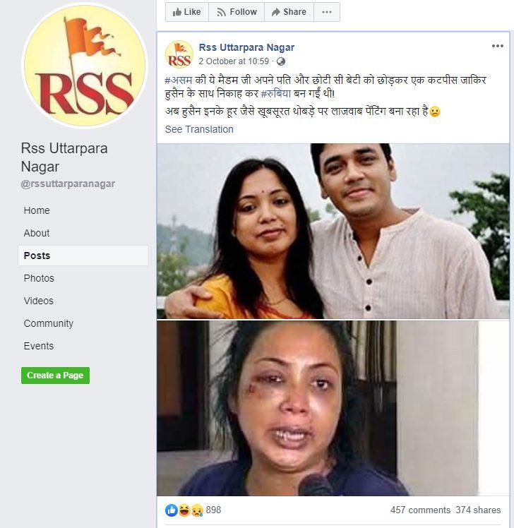 फेक अलर्ट - मुस्लिम पति द्वारा हिन्दू पत्नी को पीटने के दावे की फोटो निकली फ़र्ज़ी ! 3