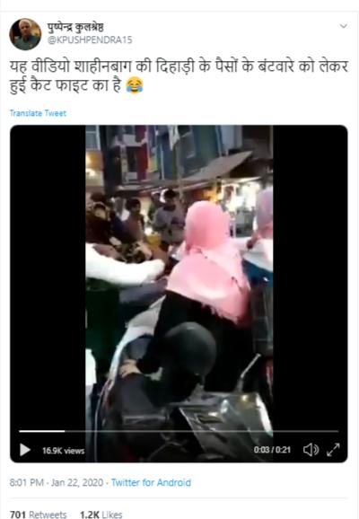 शाहीन बाग़ में पैसों के बंटवारे को लेकर महिलाओं का फ़र्ज़ी विडियो वायरल ! 1