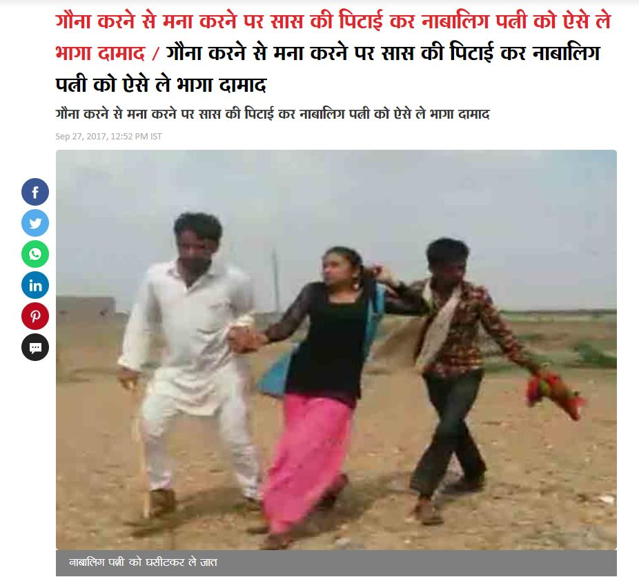 राजस्थान का पुराना वीडियो, पाकिस्तान में हिंदू महिलाओं पर अत्याचार के झूठे दावे से वायरल 3