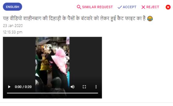 शाहीन बाग़ में पैसों के बंटवारे को लेकर महिलाओं का फ़र्ज़ी विडियो वायरल ! 4