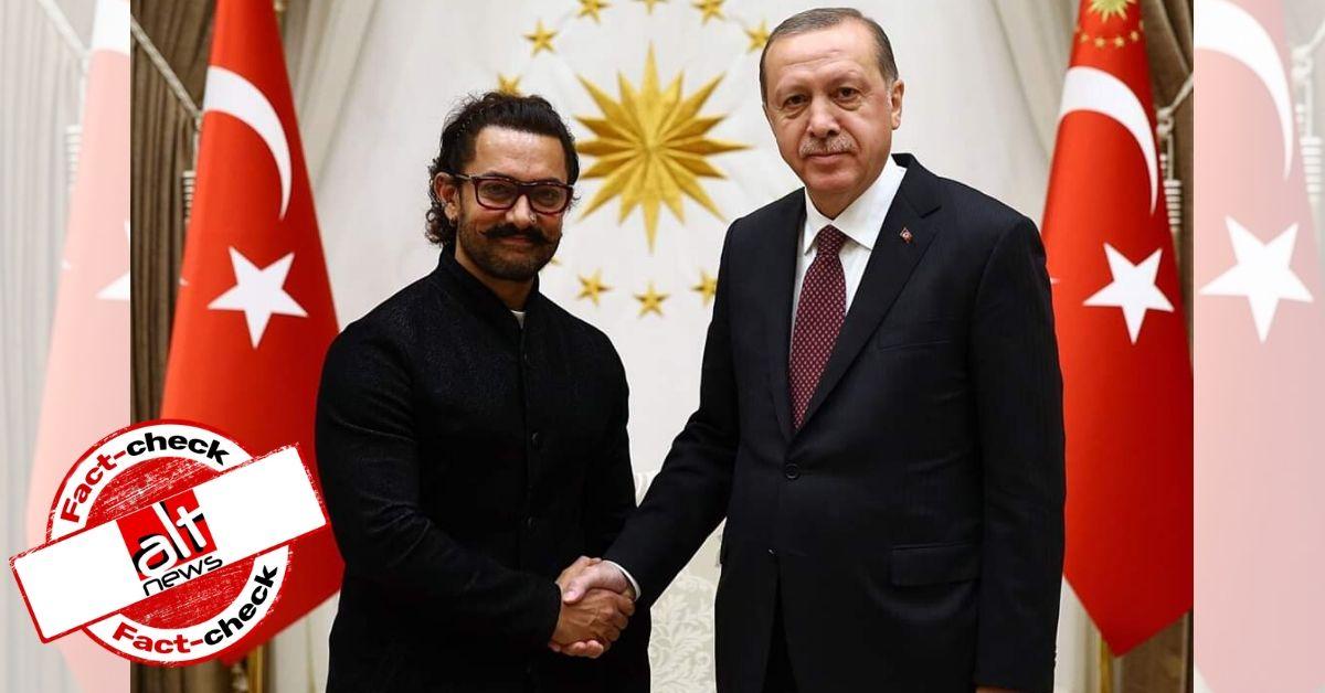 फ़ैक्ट चेक – पाकिस्तान की संसद में कश्मीर मुद्दा उठाने वाले तुर्की के राष्ट्रपति से मिले आमिर ख़ान?