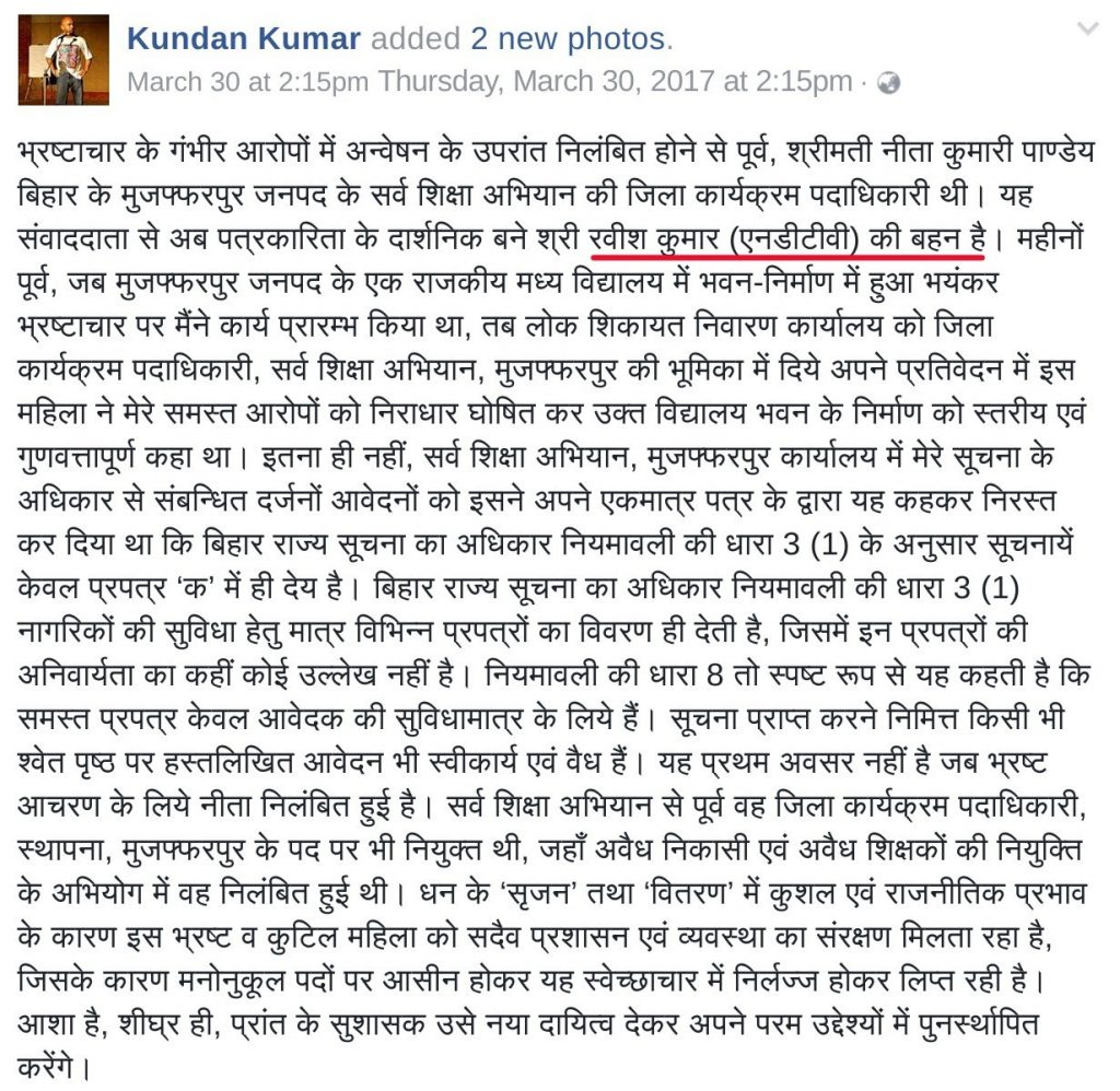 Facebook post accuses that a sister of Ravish Kumar has been suspended due to corruption charges