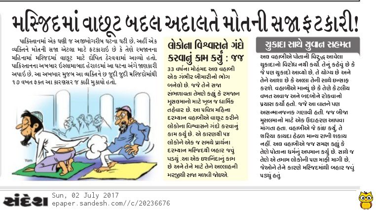 Sandesh Man sentenced to death due to farting