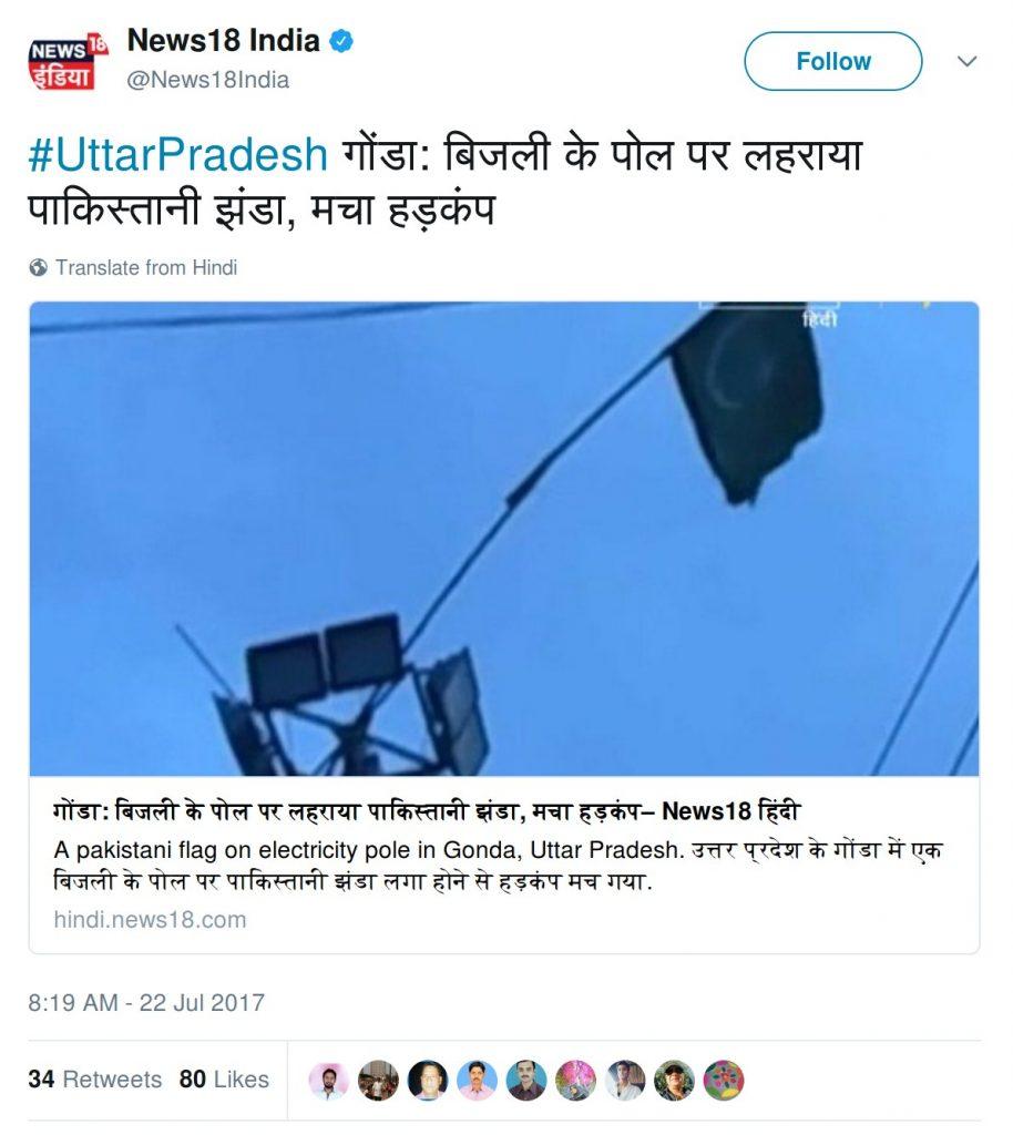 #UttarPradesh गोंडा: बिजली के पोल पर लहराया पाकिस्तानी झंडा, मचा हड़कंप