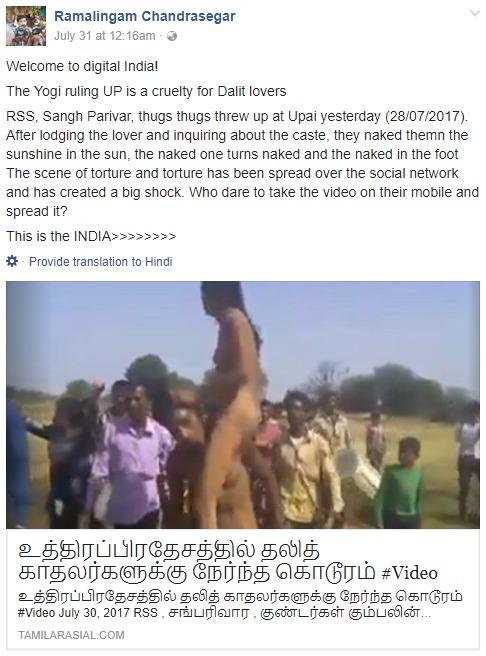 fake-story-dalit-couple-up