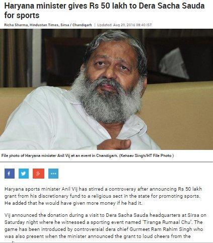 haryana-minister-gives50-lakhs-to-dera-sacha-sauda