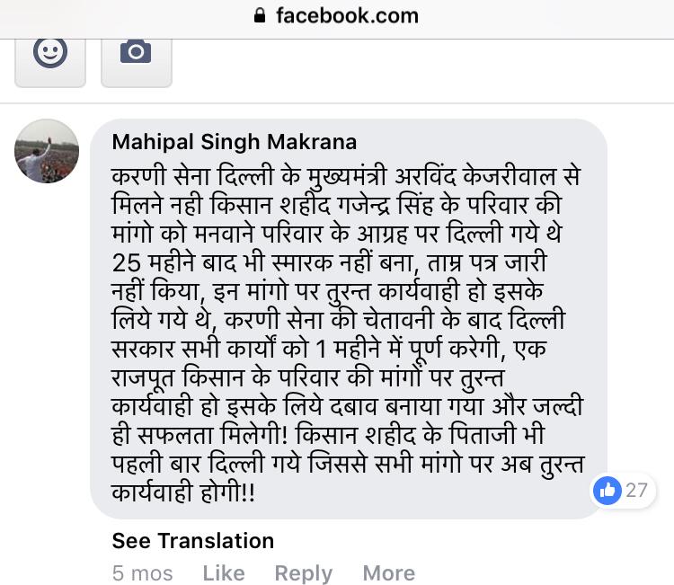 mahipal-makrana-comment-on-meeting-arvind-kejriwal