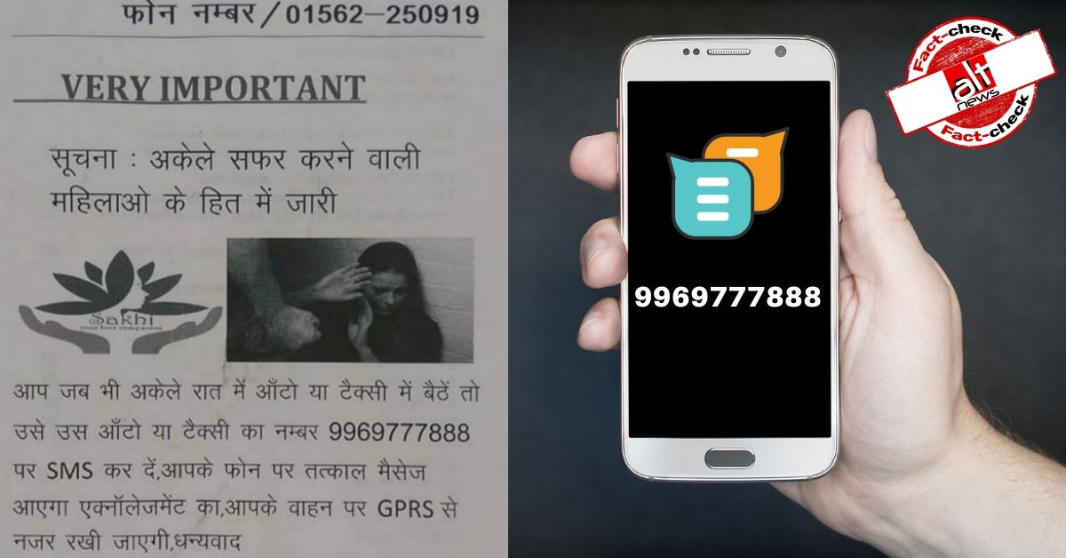 No, sending SMS to 9969777888 will not enable police to track your location - Alt News
