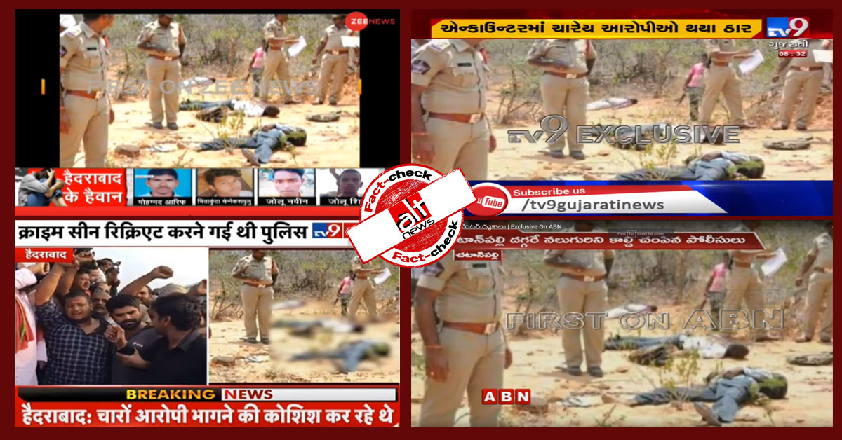 Media misreports image from 2015 as photograph of Hyderabad encounter - Alt News