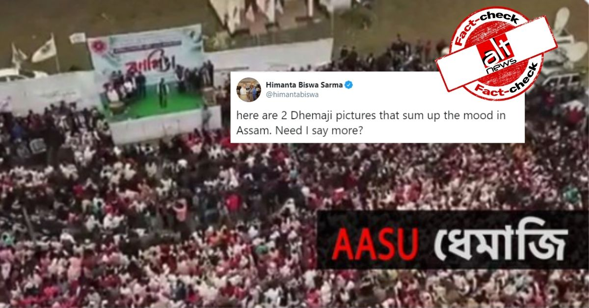 BJP MLA Himanta Biswa posts cropped photo of anti-CAA rally in Assam to portray poor turnout - Alt News