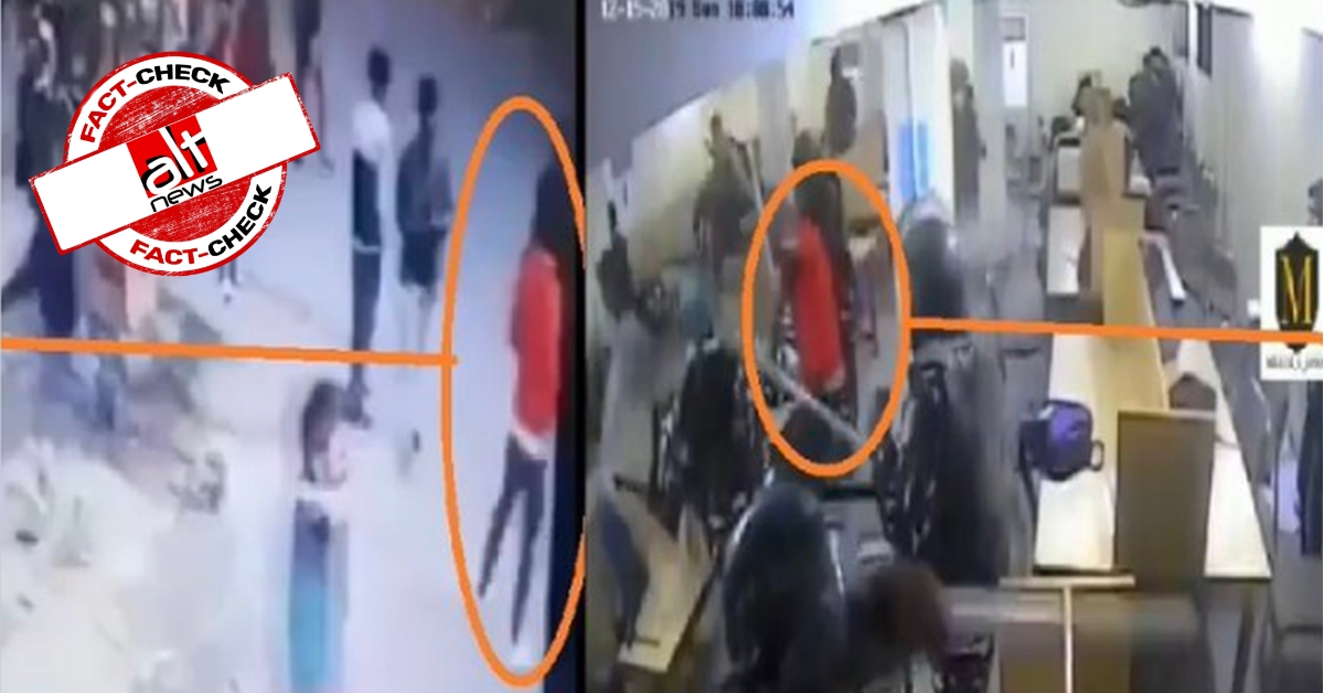 Jamia violence: Student from video of police lathi-charge not the man seen in arson video - Alt News